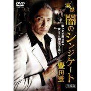 Jitsuroku Yami No Syndicate Noboru Toyoda Kanketsu Hen (Japan)