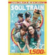 Soul Train [Limited Pressing] (Japan)