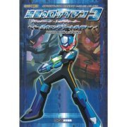 Ryuusei no RockMan 3: Black Ace And Red Joker Official Complete Guide (Japan)