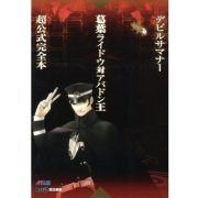 Devil Summoner: Kuzunoha Raidou tai Abaddon Ou Super Perfect Guide (Japan)