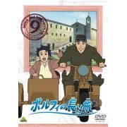 Porphy No Nagai Tabi Vol.9 (Japan)