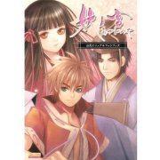 Ayakashi No Miya Official Visual Fan Book (Japan)