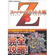 Super Robot Taisen Z Perfect Guide (Books for PlayStation2) (Japan)