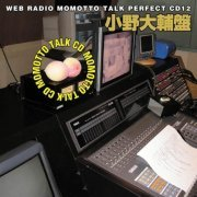 Web Radio Momotto Talk Perfect CD 12: Momotto Talk CD Daisuke Ono Ban (Japan)