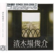 Shunsuke Kiyokiba Songs 2005-2008 [CD+DVD] (Japan)