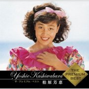 The Premium Best Yoshie Kashiwabara (Japan)
