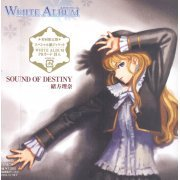 White Album Character Song 2 Rina Ogata (Japan)
