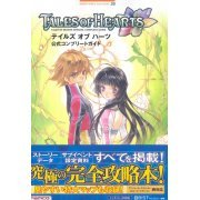 Tales of Hearts Official Complete Guide (Japan)