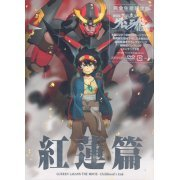 Theatrical Feature Gurren Lagann Gurren Hen [Limited Edition] (Japan)