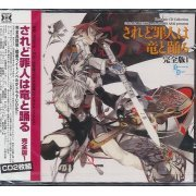 Dramatic CD Collection Saredo Tsumibito Wa Ryu To Odoru Complete Edition 1 (Japan)