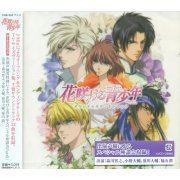 Hana Sakeru Seishounen Original Soundtrack (Japan)