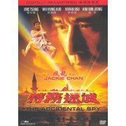 The Accidental Spy [Digitally Remastered] dts-es (Hong Kong)