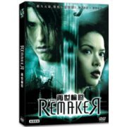 The Remaker (Hong Kong)