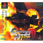 Carnage Heart EZ (Japan)