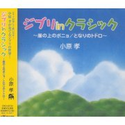 Ghibli In Classic - Ponyo On The Cliff By The Sea My Neighbor Totoro (Japan)