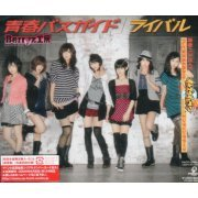 Seishun Bus Guide [CD+DVD Limited Edition Type B] (Japan)