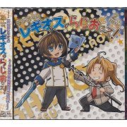Radio CD Chrome Shelled Regios Web Radio Regios No Radio Ssu (Japan)