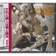 Dramatic CD Collection Saredo Tsumibito Wa Ryu To Odoru Complete Edition 2 (Japan)
