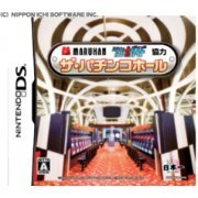 Maruhan Pachinko & Pachi-Slot Hisshou Guide Kanshuu: The Pachinko Hall (Japan)