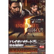 Biohazard 5 Dissolution Guide (Japan)