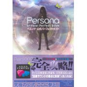 Persona Official Perfect Guide (Japan)