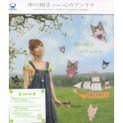 Kokoro No Antenna [CD+DVD] (Japan)