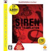 Siren: New Translation (PlayStation3 the Best) (Japan)