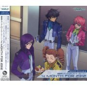 Mobile Suit Gundam 00 Another Story Drama CD Special 4: 4Month For 2312 (Japan)