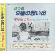9 Sai No Omoide (Japan)