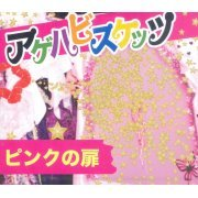 Pinku No Tobira [Limited Edition] (Japan)