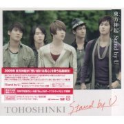 Stand By U [CD+DVD Jacket A] (Japan)
