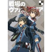 Valkyria Chronicles / Senjo No Valkyria Vol.1 (Japan)