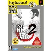 Ryu ga Gotoku 2 (PlayStation2 the Best Reprint) (Japan)
