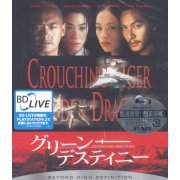 Crouching Tiger Hidden Dragon (Japan)