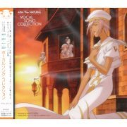 Aria The Natural Vocal Song Collection (Japan)