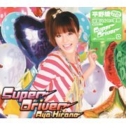 Super Driver (The Melancholy Of Haruhi Suzumiya New Intro Theme) (Japan)