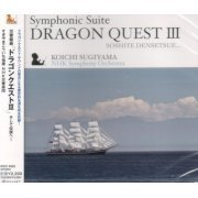 Symphonic Suite - Dragon Warrior III / Dragon Quest III Soshite Densetsu E (Japan)