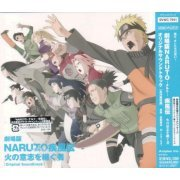 Theatrical Feature Naruto Shippuden Hi No Ishi Wo Tsugu Mono Original Soundtrack (Japan)