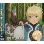Tales of Vesperia Drama CD Vol.3 (Japan)