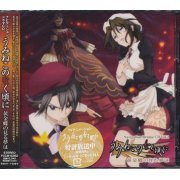 Navigation Drama CD Umineko No Naku Koro Ni Vol.2 Ogoncho No Miru Yume Wa (Japan)