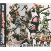 Theatrical Feature Kamen Rider Decade All Rider Tai Dai Shocker Original Soundtrack (Japan)