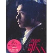 The Song Man [CD+DVD] (Hong Kong)