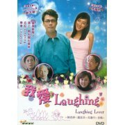 Laughing Lover (Hong Kong)