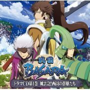 Devil Kings / Sengoku Basara Drama CD Vol.1 (Japan)