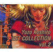 Yuzo Koshiro Best Collection Vol.2 [Damaged Case] preowned (Japan)