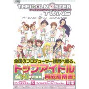The Idolm@ster Twins Precious Album (Japan)