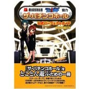 Maruhan Pachinko & Pachi-Slot Hisshou Guide Kanshuu: The Pachinko Hall Official Perfect Guide (Japan)