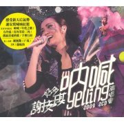 Yelling Live Concert 2009 [2CD] (Hong Kong)