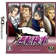 Gyakuten Kenji preowned (Japan)