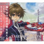Tales of Hearts Drama CD Vol.1 (Japan)